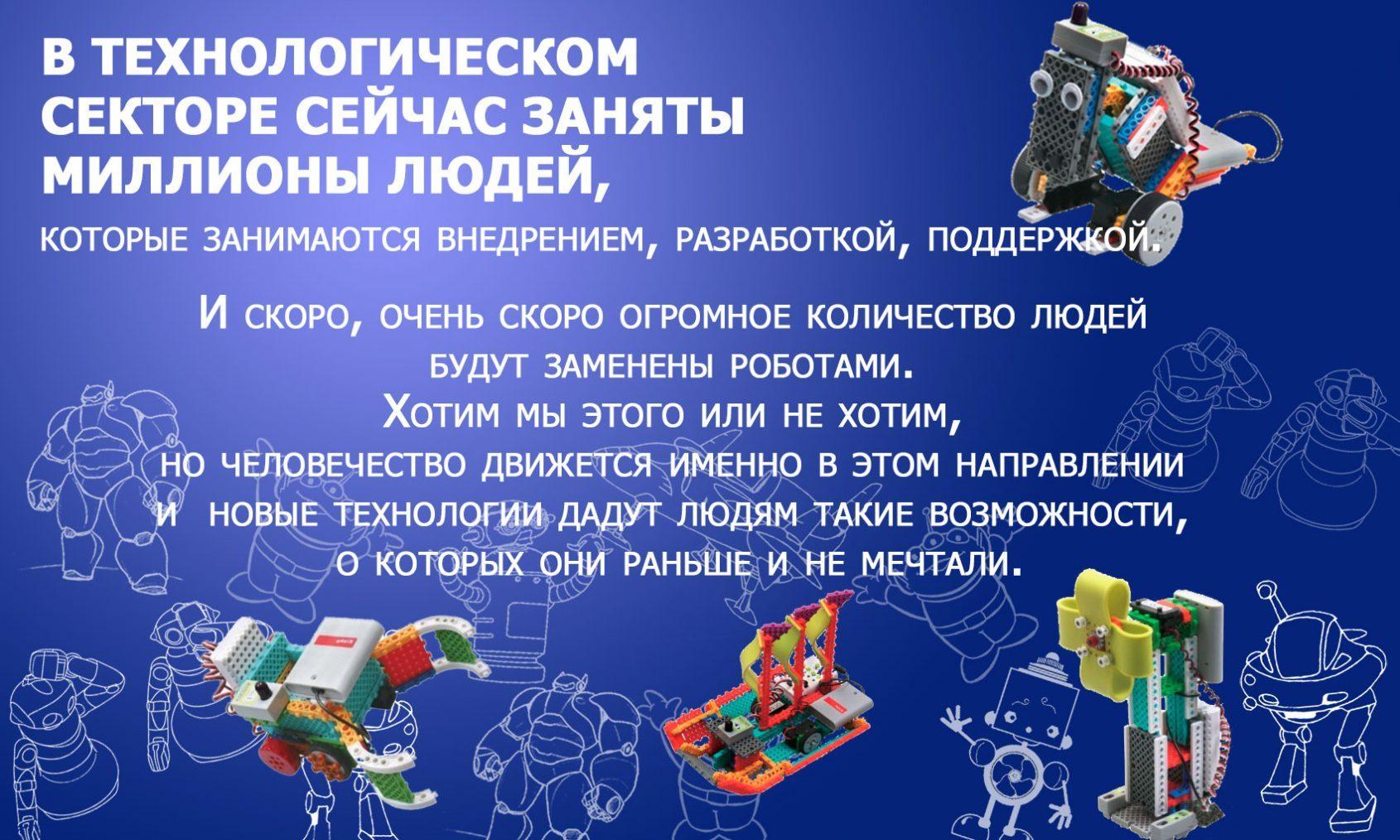 Кружок робототехники для детей в Бирюлево